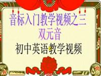 零基础英语学习音标 英语音标学习入门03