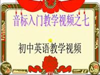 零基础英语学习音标 英语音标学习入门07