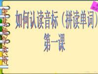 零基础英语学习音标 英语音标学习入门16