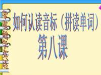零基础英语学习音标 英语音标学习入门23