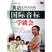 英语国际音标一学就会