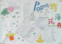 poems 诗文英语手抄报
