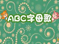 巴巴熊英文儿歌:ABC字母歌
