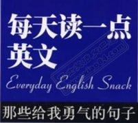 那些给我勇气的英语美文