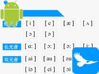 雅木英語音標軟件