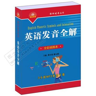 英语音标学习书《英语发音全解》
