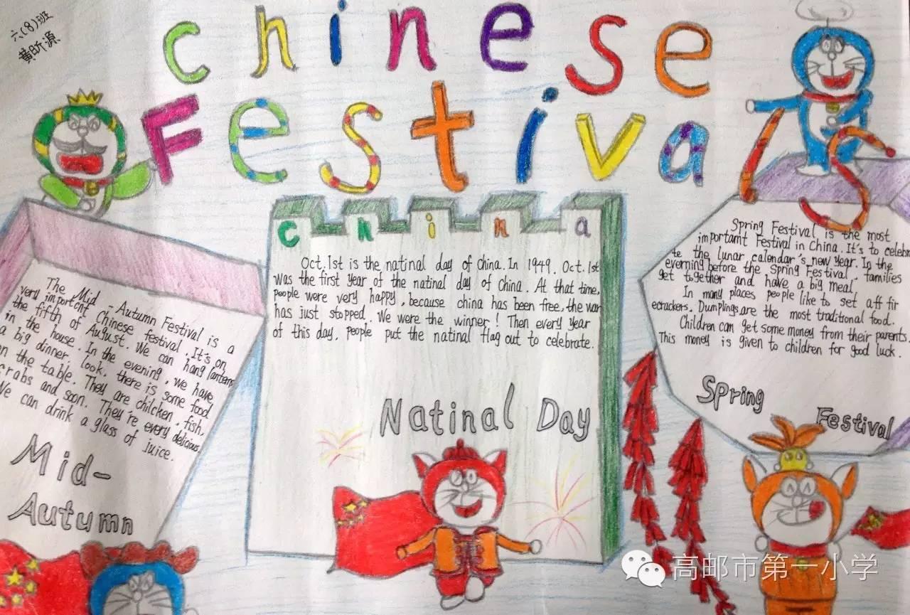 六年级小学生春节英语手抄报