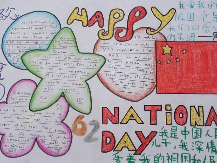 国庆节(national day)英语手抄报23图片