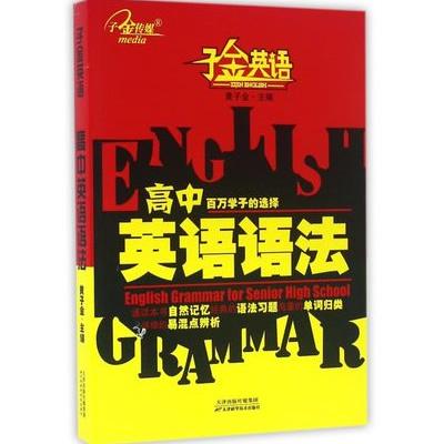 子金英语 高中英语语法