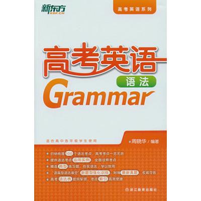 新东方高考英语语法