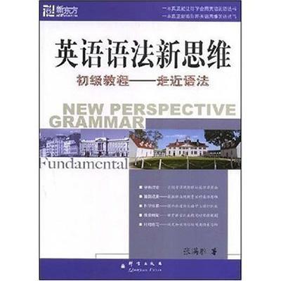 新东方 英语语法新思维初级教程 走近语法