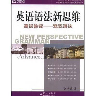 英语语法新思维 高级教程 -驾驭语法