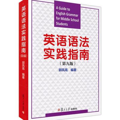 英语语法实践指南