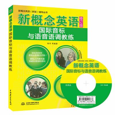 新概念英语国际音标与语音语调教练(修订版)
