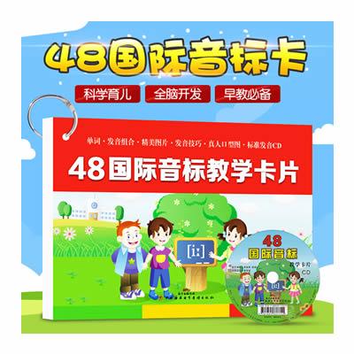 48国际音标教学卡片