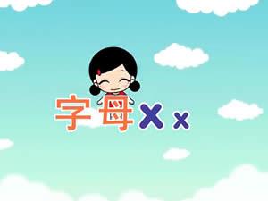 幼兒學英文字母:字母Xx英文字母歌