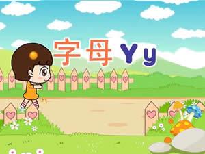幼兒學英文字母:字母Yy英文字母歌