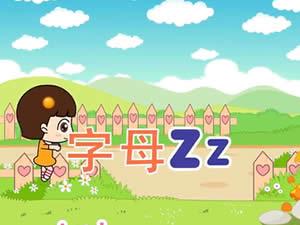 幼兒學英文字母:字母Zz英文字母歌
