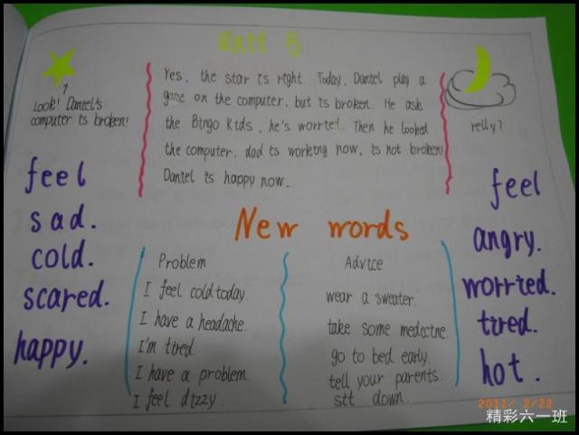 小学六年级抄报手抄报三河滨教师节手读书五步东莞年级寮小学图片