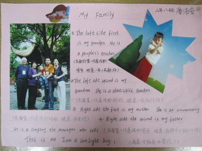 my family 英语手抄报