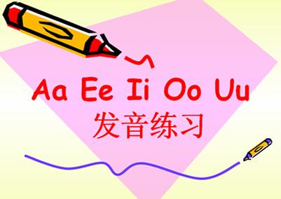 小学英语音标教学课件