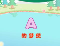 英語26個字母學習_A字母的故事