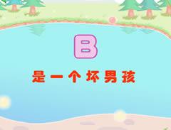 英语26个字母学习_B字母的故事