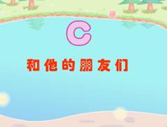 英语26个字母学习_C字母的故事