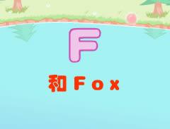 英语26个字母学习_F字母的故事