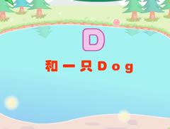 英语26个字母学习_D字母的故事