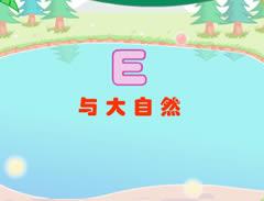 英语26个字母学习_E字母的故事