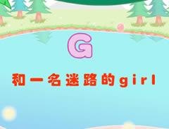 英语26个字母学习_G字母的故事