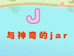 英语26个字母学习_J字母的故事