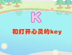 英语26个字母学习_K字母的故事
