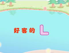 英語26個字母學習_L字母的故事