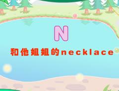 英语26个字母学习_N字母的故事