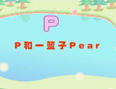 英语26个字母学习_P字母的故事