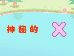英语26个字母学习_X字母的故事