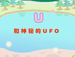 英語26個字母學習_U字母的故事