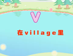 英語26個字母學習_V字母的故事