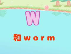 英語26個字母學習_W字母的故事