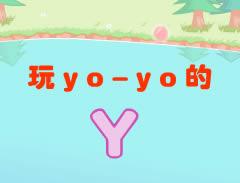 英语26个字母学习_Y字母的故事