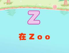 英語26個字母學習_Z字母的故事