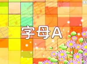 少儿学英语基础篇字母A