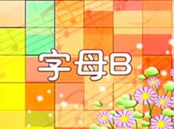 少兒學英語基礎篇字母B