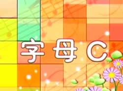 少儿学英语基础篇字母C