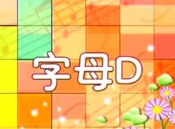少儿学英语基础篇字母D