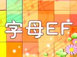 少儿学英语基础篇字母E&F