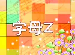 少兒學英語基礎篇字母Z