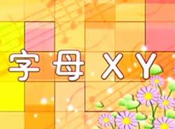 少儿学英语基础篇字母X&Y